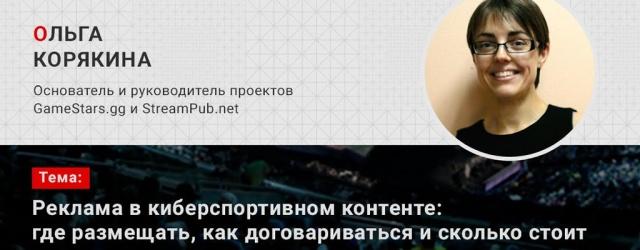 Киберспорт: Глава проектов GameStars.gg и StreamPub.net выступит на eSPORTconf Russia 2016