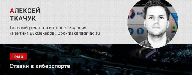 Киберспорт: Алексей Ткачук расскажет о ставках в киберспорте на eSPORTconf Russia