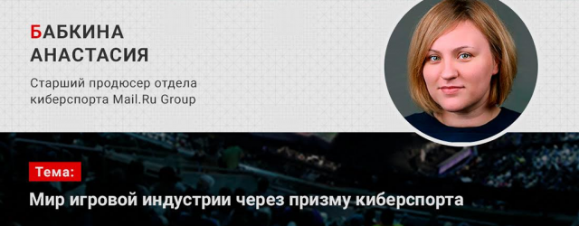 Киберспорт: На eSPORTconf Russia выступит Анастасия Бабкина – старший продюсер киберспортивного отдела Mail.ru