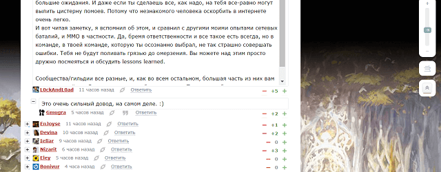 mmozg.net: Стилизация комментариев для ММОзговеда