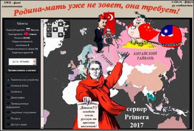 Браузерные Игры: Блог им. mif_ugra: Вариант плаката для агитации e-sim