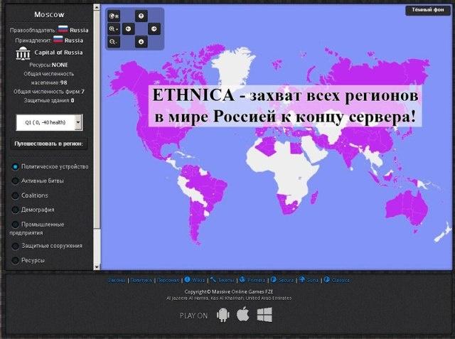 Браузерные Игры: Блог им. mif_ugra: Захват всех регионов на сервере Ethnica