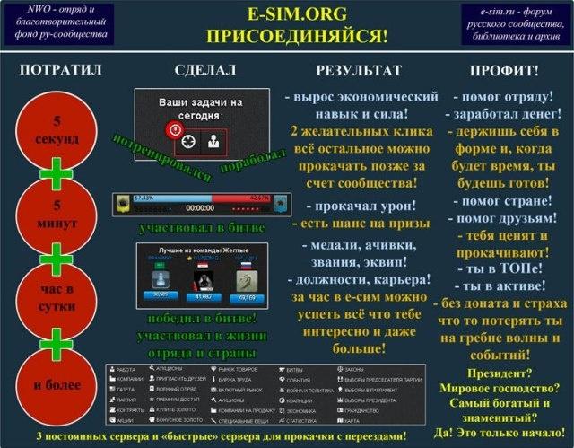 Браузерные Игры: Блог им. mif_ugra: Агитка в e-sim