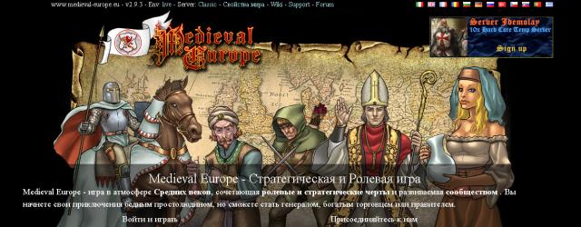 Браузерные Игры: Medieval Europe