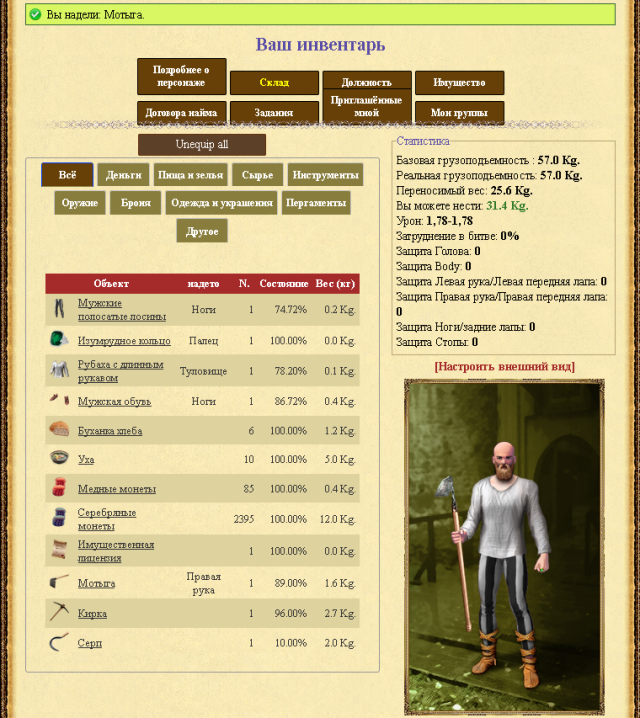 Браузерные Игры: Инвентарь в Medieval Europe