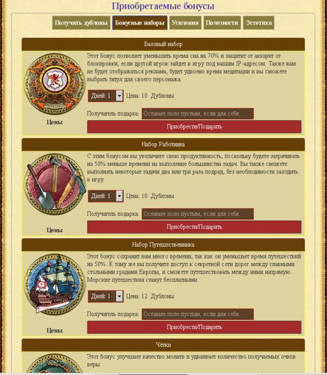 Браузерные Игры: бонусы в Medieval Europe