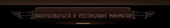 EVE Online: Настоящее и будущее русскоязычного (и не только) сообщества Eve Online