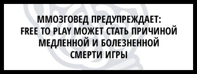 MMO-индустрия: Игра в бизнес-модель