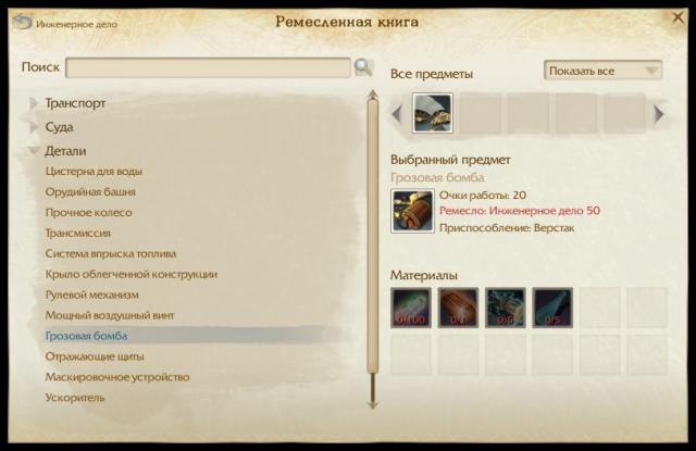 ArcheAge: Новые скриншоты русскоязычной версии ArcheAge
