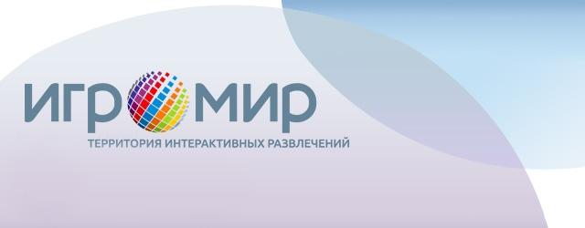 mmozg.net: Игромир 2013