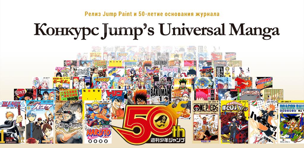Блог им. angro: Манга со всей планеты в Jump