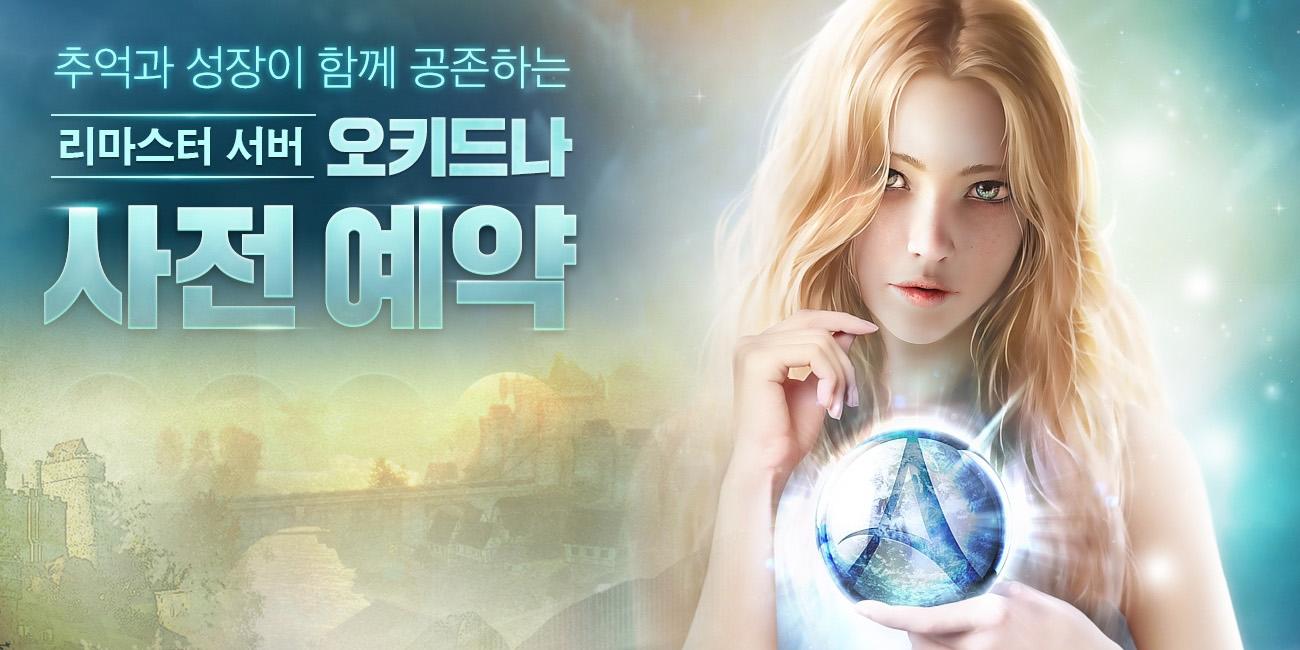 MMO-индустрия: Перерабатываем и улыбаемся: в Корее запускают