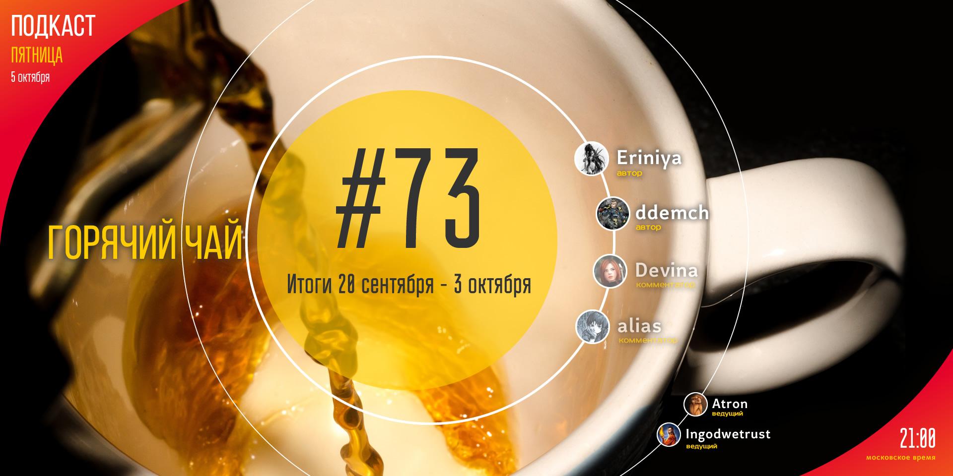 Горячий Чай: Анонс: Горячий Чай #73