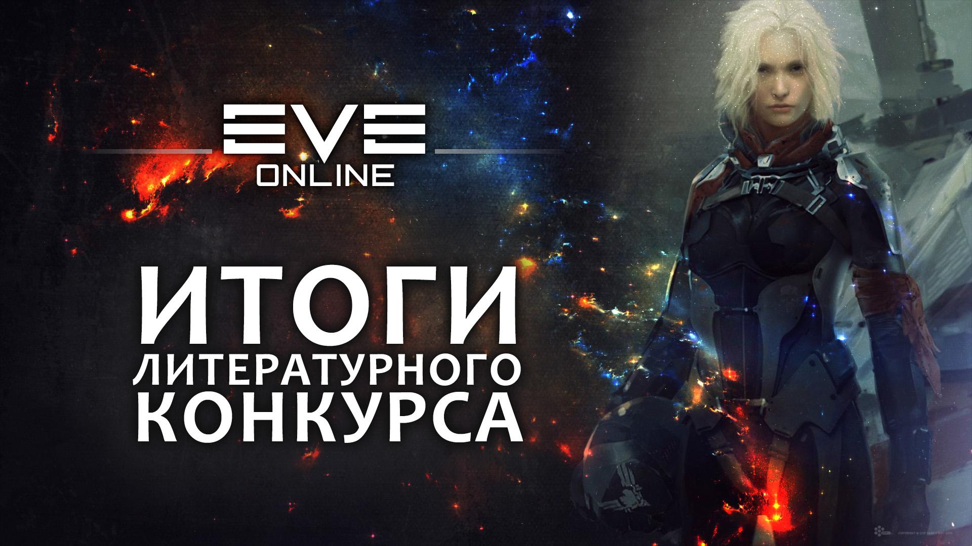 EVE Online: Итоги конкурса