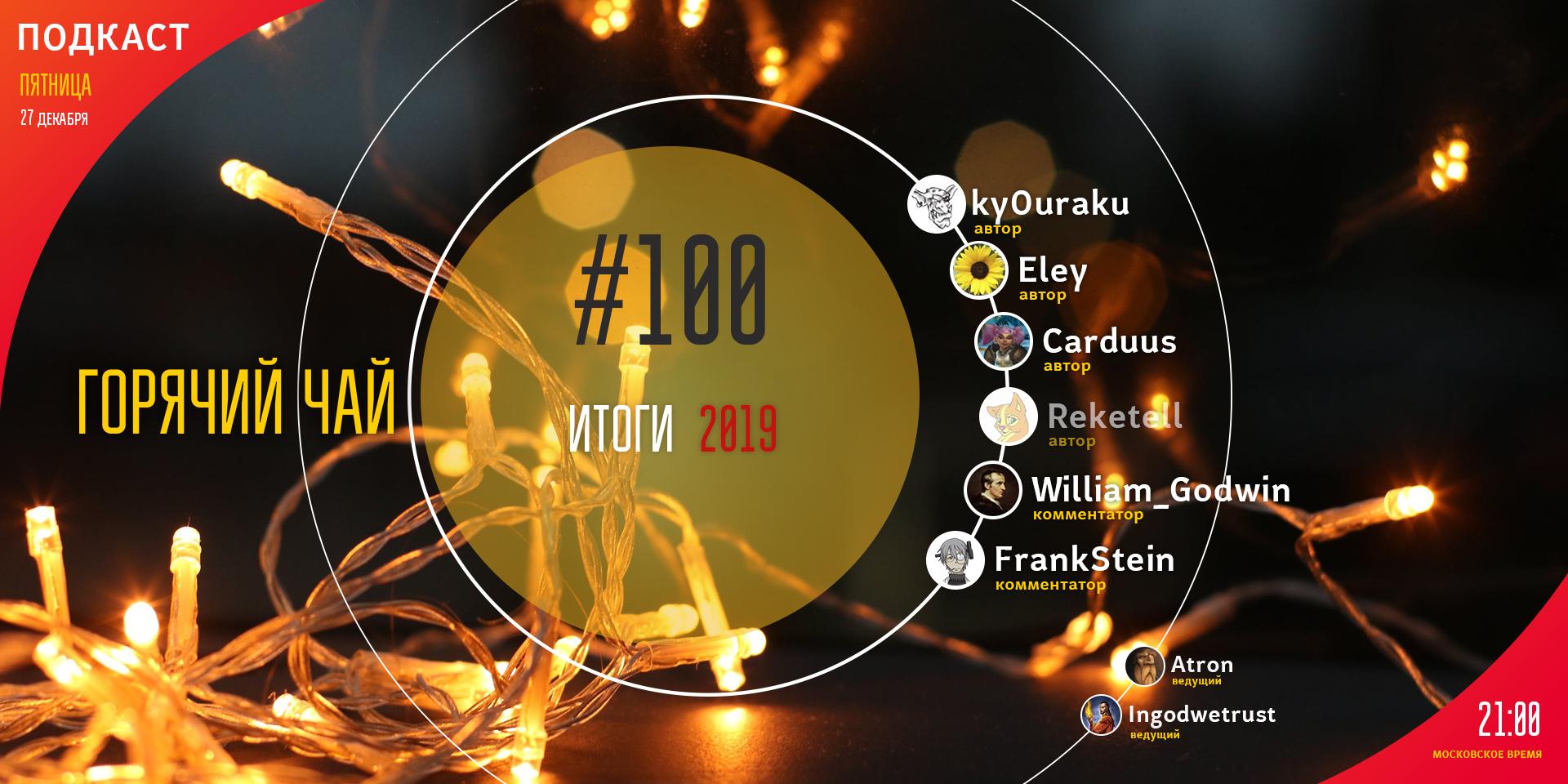 Горячий Чай: Анонс: #100 / Итоги 2019 года