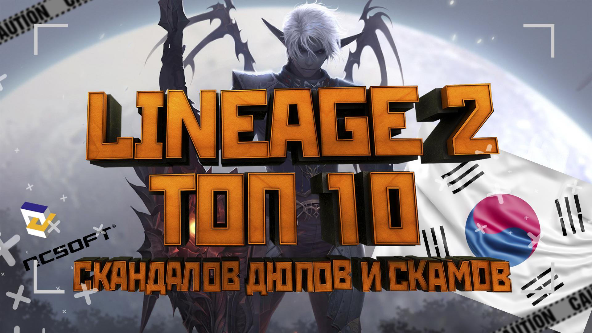 Lineage II: Топ 10 скандалов, дюпов, багов и скамов на корейских серверах lineage 2
